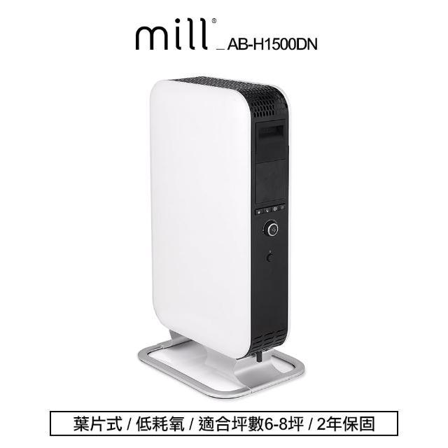【挪威 mill】葉片式電暖器 AB-H1500DN(適用空間6-8坪)