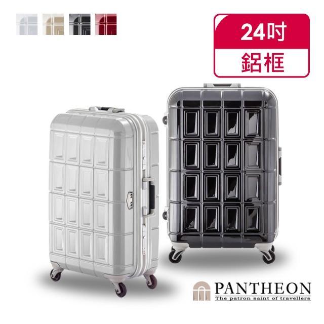 【A.L.I】日本 PANTHEON 24吋優雅輕量鋁框硬殼網美行李箱/旅行箱 PTD-1624(4色可選)