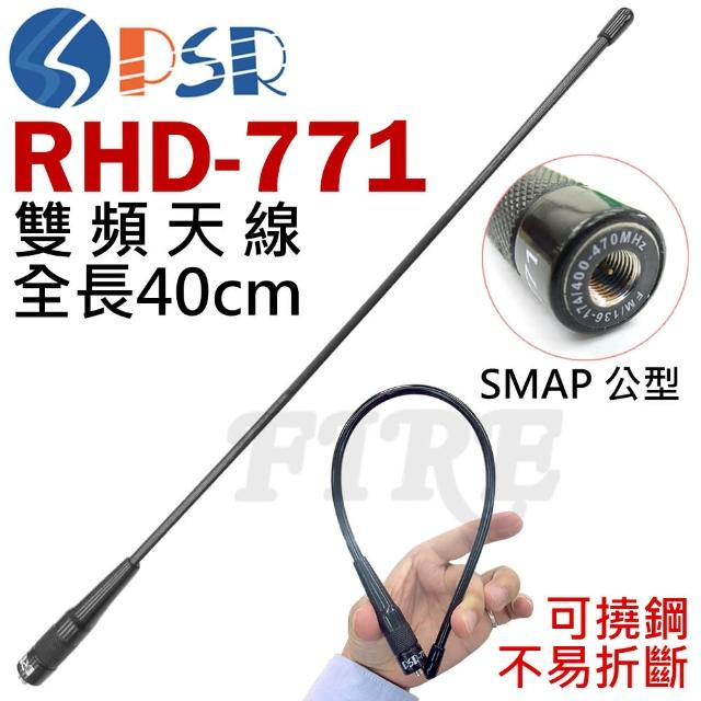 【PSR】PSR RHD-771 對講機用 雙頻天線 長40cm(SMAP 公頭)