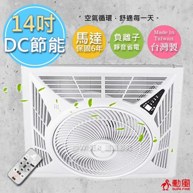 【勳风】节能/直流变频/顶上循环扇HF-7499DC(马达保固6年)