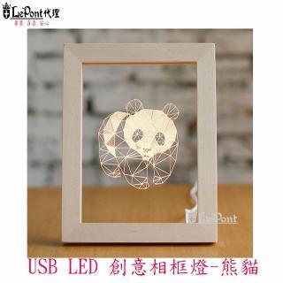 【LEPONT】LED USB 創意相框燈-熊貓