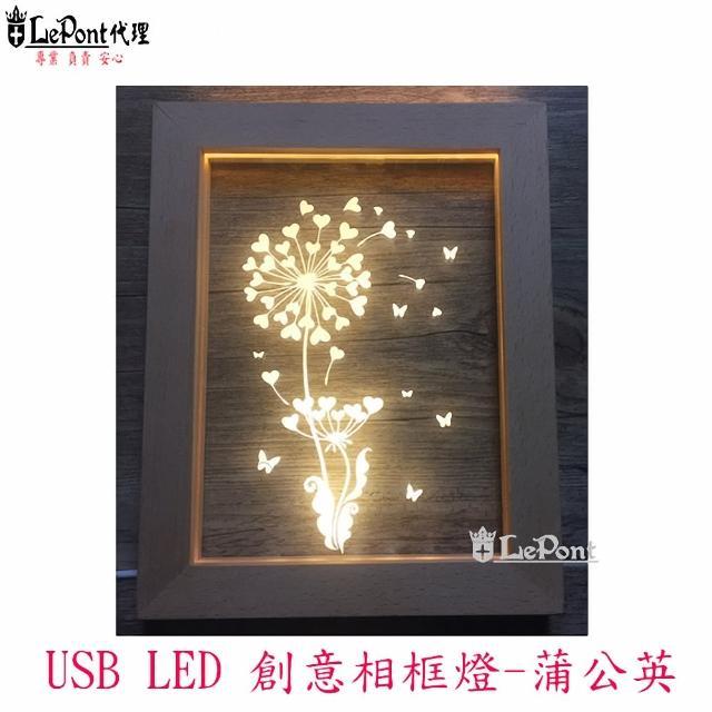 【LEPONT】LED USB 創意相框燈-蒲公英