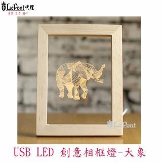 【LEPONT】LED USB 創意相框燈-大象