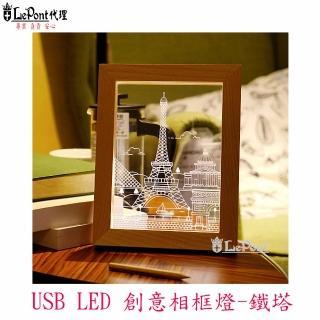 【LEPONT】LED USB 創意相框燈-鐵塔