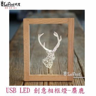 【LEPONT】LED USB 創意相框燈-麋鹿