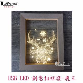 【LEPONT】LED USB 創意相框燈-鹿王