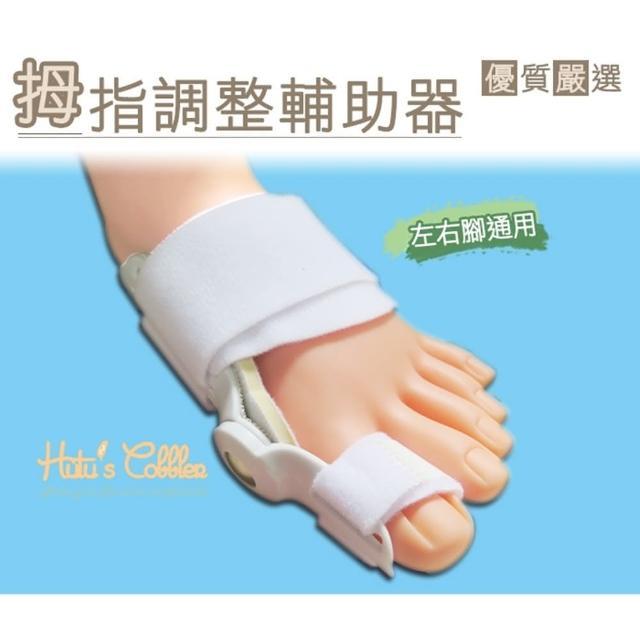 【○糊塗鞋匠○ 優質鞋材】J05 拇指調整輔助器(2支/雙)