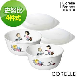 【美國康寧 CORELLE】SNOOPY 幸福時光4件式餐碗組(401)