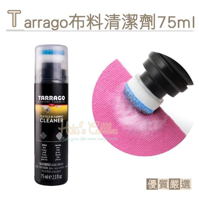 【○糊塗鞋匠○ 優質鞋材】K21 西班牙TARRAGO布料清潔劑(瓶)