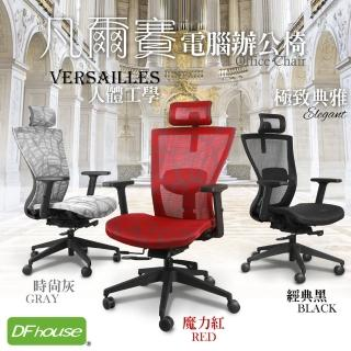 【DFhouse】凡爾賽全網人體工學辦公椅(3色)