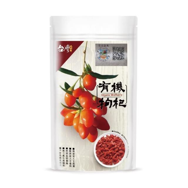 【台灣好品】全程有機認證有機枸杞王X120g(單袋組)