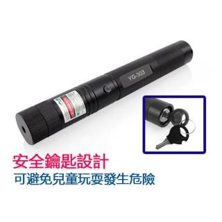 【LOTUS】安全鎖設計 綠光雷射筆 200mW指星筆 送18650電池 充電器