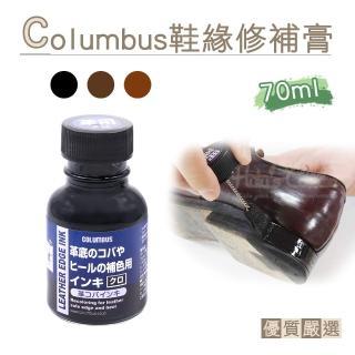 【○糊塗鞋匠○ 優質鞋材】K73 日本哥倫布斯Columbus鞋緣修補膏(瓶)