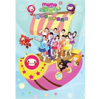 【MOMO】momo歡樂谷10-歡樂谷之夢想出發專輯
