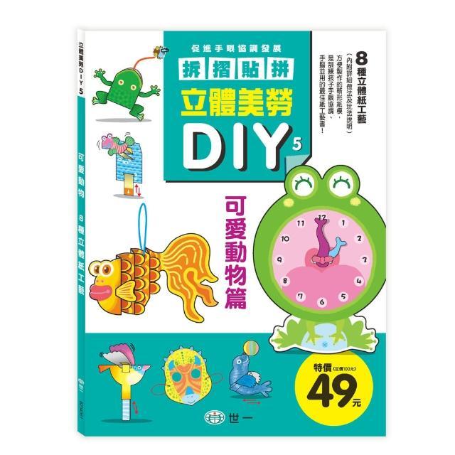 【世一】立體美勞DIY-可愛動物