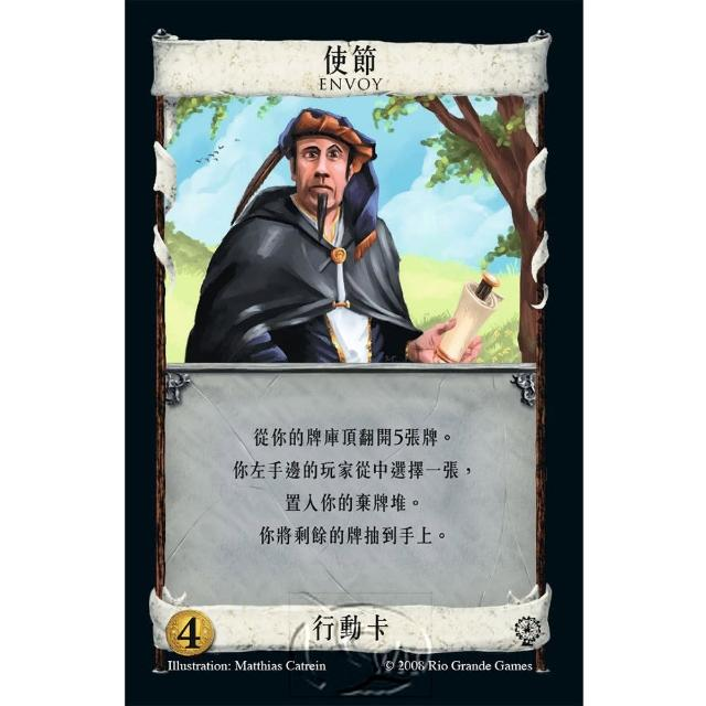 【新天鵝堡桌遊】皇輿爭霸:使節擴充包 Dominion: Envoy Expansion(玩家跑團讚)