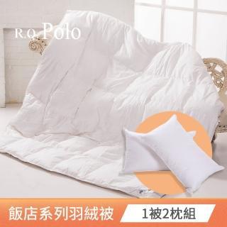 【R.Q.POLO】五星級大飯店民宿 羽絨被枕組/冬被/被胎/枕頭(一被兩枕)