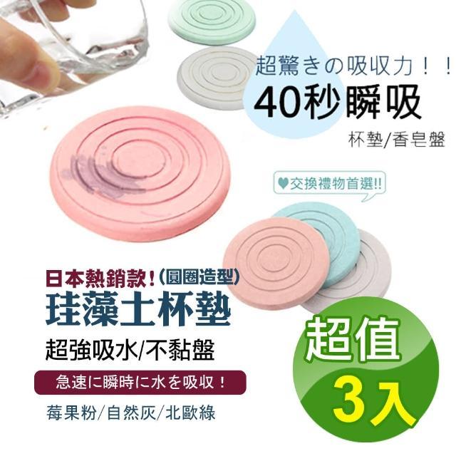 【阿莎&布魯】珪藻土吸水香皂盤/杯墊(超值三入組)