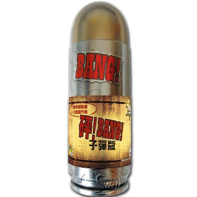 【新天鵝堡桌遊】砰!豪華子彈版 BANG! THE BULLET!(送禮最大方)