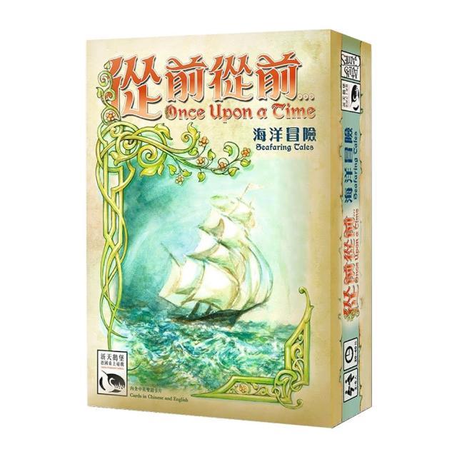 【新天鵝堡桌遊】從前從前:海洋冒險擴充 Once Upon A Time Expansion: Seafaring Tales(越多人越好玩)