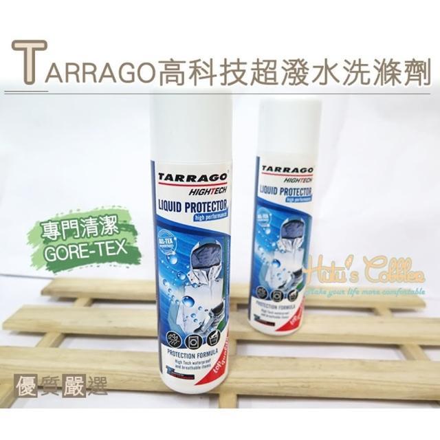 【○糊塗鞋匠○ 優質鞋材】K103 西班牙Tarrago高科技超撥水洗滌劑(瓶)
