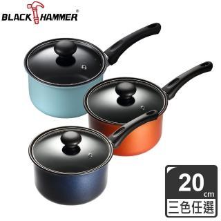 【義大利BLACK HAMMER】晶粹系列單柄牛奶鍋20cm(三色可選)