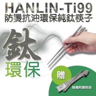 【HANLIN】Ti99(防燙抗油環保純鈦筷子)