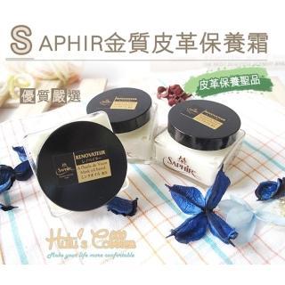 【○糊塗鞋匠○ 優質鞋材】L45 法國SAPHIR金質皮革保養霜(瓶)