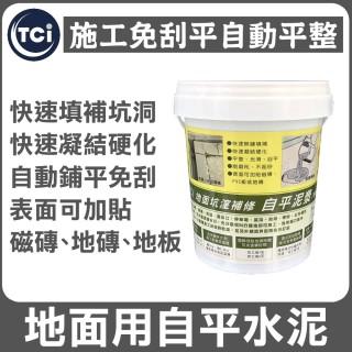 【十田】TCI地面坑漥補修自平泥漿1KG