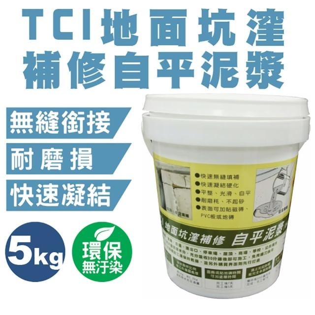 【十田】TCI地面坑漥補修自平泥漿5KG