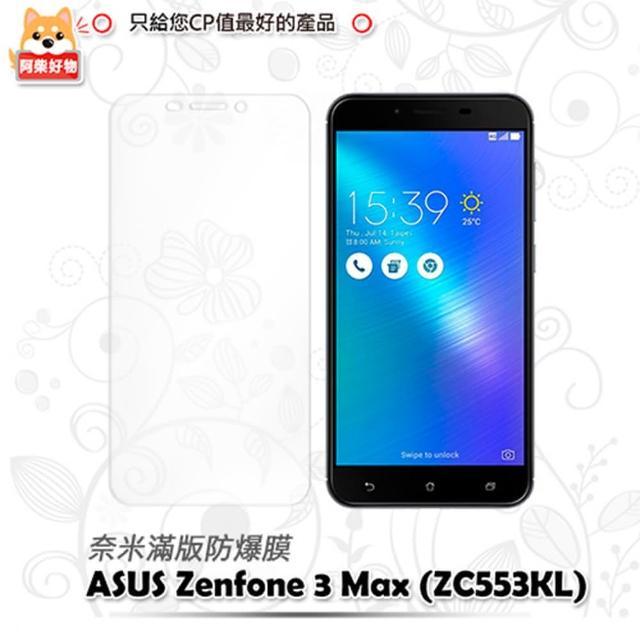 【阿柴好物】ASUS ZenFone 3 Max ZC553KL(滿版防爆螢幕保護貼)