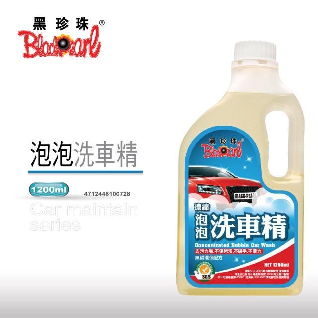 【黑珍珠】泡泡洗車精(1200ml)