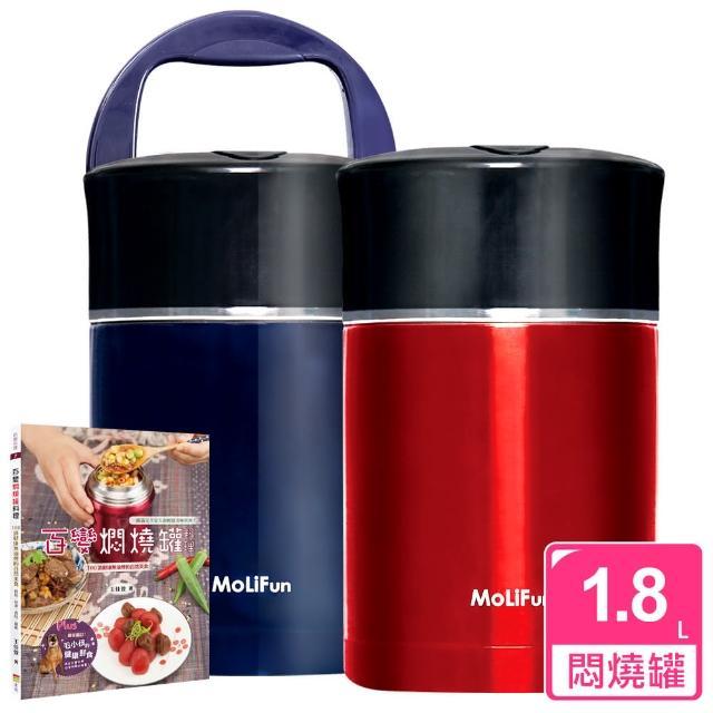 【MoliFun魔力坊】不鏽鋼真空專利附內碗保鮮保溫悶燒罐/便當盒1800ml(送百變料理食譜)