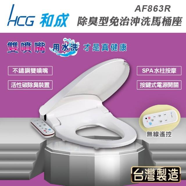 【HCG和成】除臭型不鏽鋼噴嘴免治馬桶座AF863R/