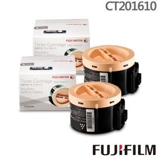 【FujiXerox】CT201610 原廠黑色高容量碳粉匣2支超值組合