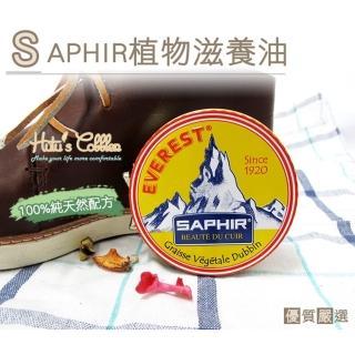 【○糊塗鞋匠○ 優質鞋材】L86 法國SAPHIR植物滋養油(罐)