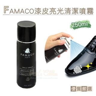 【○糊塗鞋匠○ 優質鞋材】L88 法國FAMACO漆皮亮光清潔噴霧(罐)