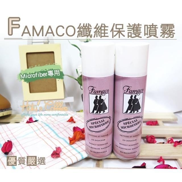 【○糊塗鞋匠○ 優質鞋材】L94 法國FAMACO纖維保護噴霧(罐)