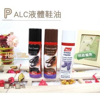 【○糊塗鞋匠○ 優質鞋材】L100 西班牙PALC液體鞋油(瓶)