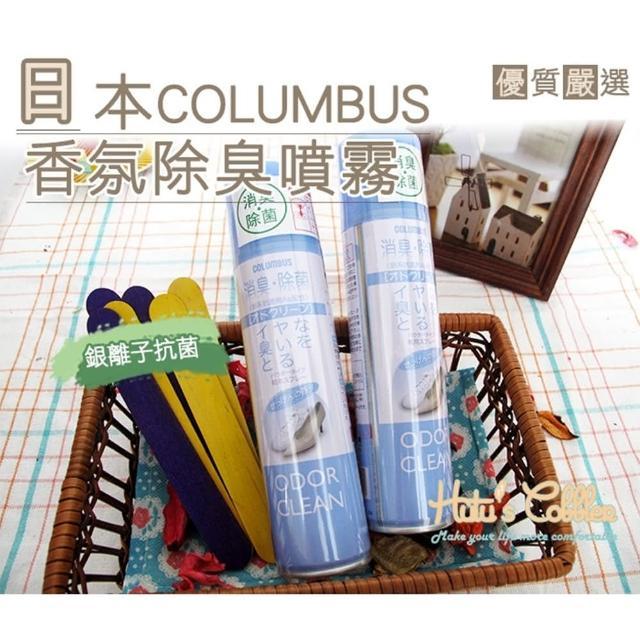【○糊塗鞋匠○ 優質鞋材】M19 日本Columbus香氛銀離子除臭噴霧(罐)