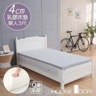 【House Door】超吸濕排濕表布4cm厚Q彈乳膠床墊(單人3尺)