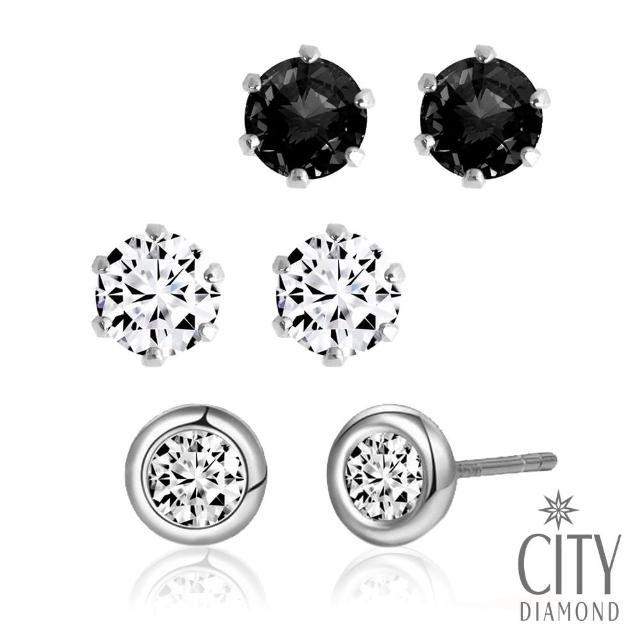 【City Diamond引雅】經典百搭鑽石耳環免4千