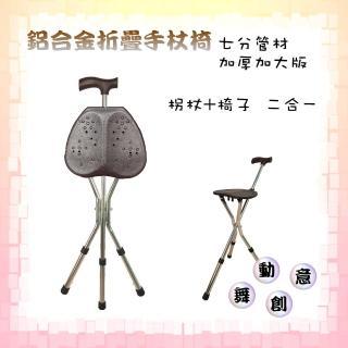 【舞動創意】仲群維醫療用手杖-未滅菌-鋁合金折疊柺杖椅/手杖椅加強版(GT21002)