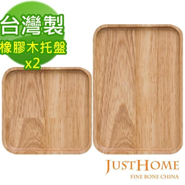【Just Home】橡膠原木方型托盤2件組19x13.4cm+12.5x12.5cm(台灣製)