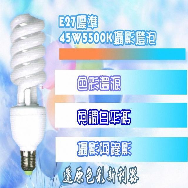 【5500K攝影燈泡】45W5500K攝影燈泡(攝影燈泡)