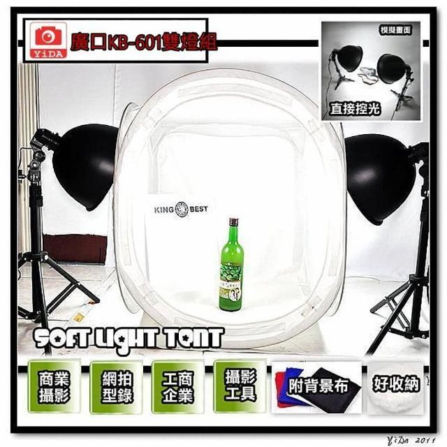 【KB601廣口攝影棚組】60cm攝影棚 雙燈組(攝影棚)