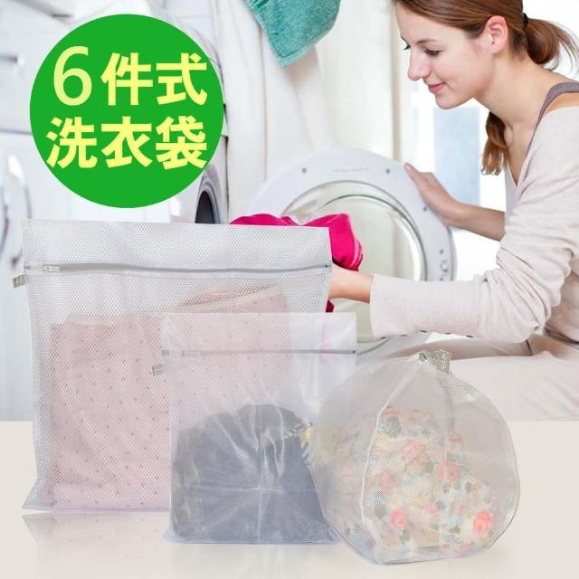 【生活King】組合式綜合洗衣袋(6件組)/
