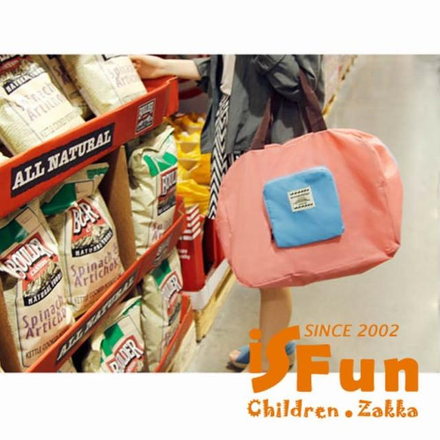 【iSFun】旅行專用*摺疊大容量肩背手提包/三色可選
