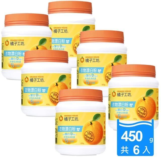 【橘子工坊】衣物漂白粉(450gx6瓶)