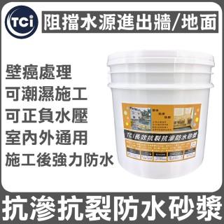 【十田】TCI長效抗裂抗滲防水砂漿10kg